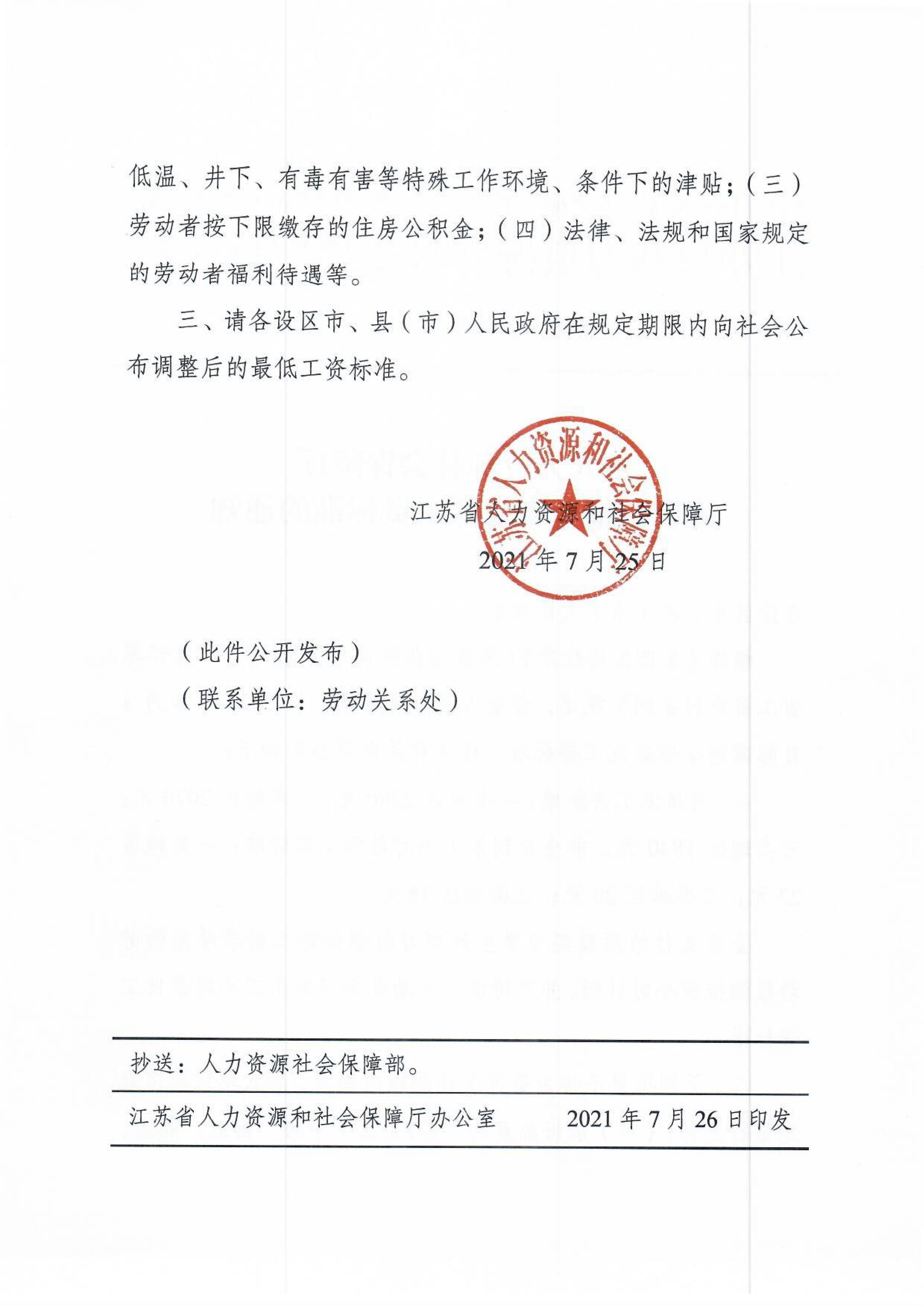 关于调整全省最低工资标准的通知(苏人社发〔2021〕72号)-2.jpg