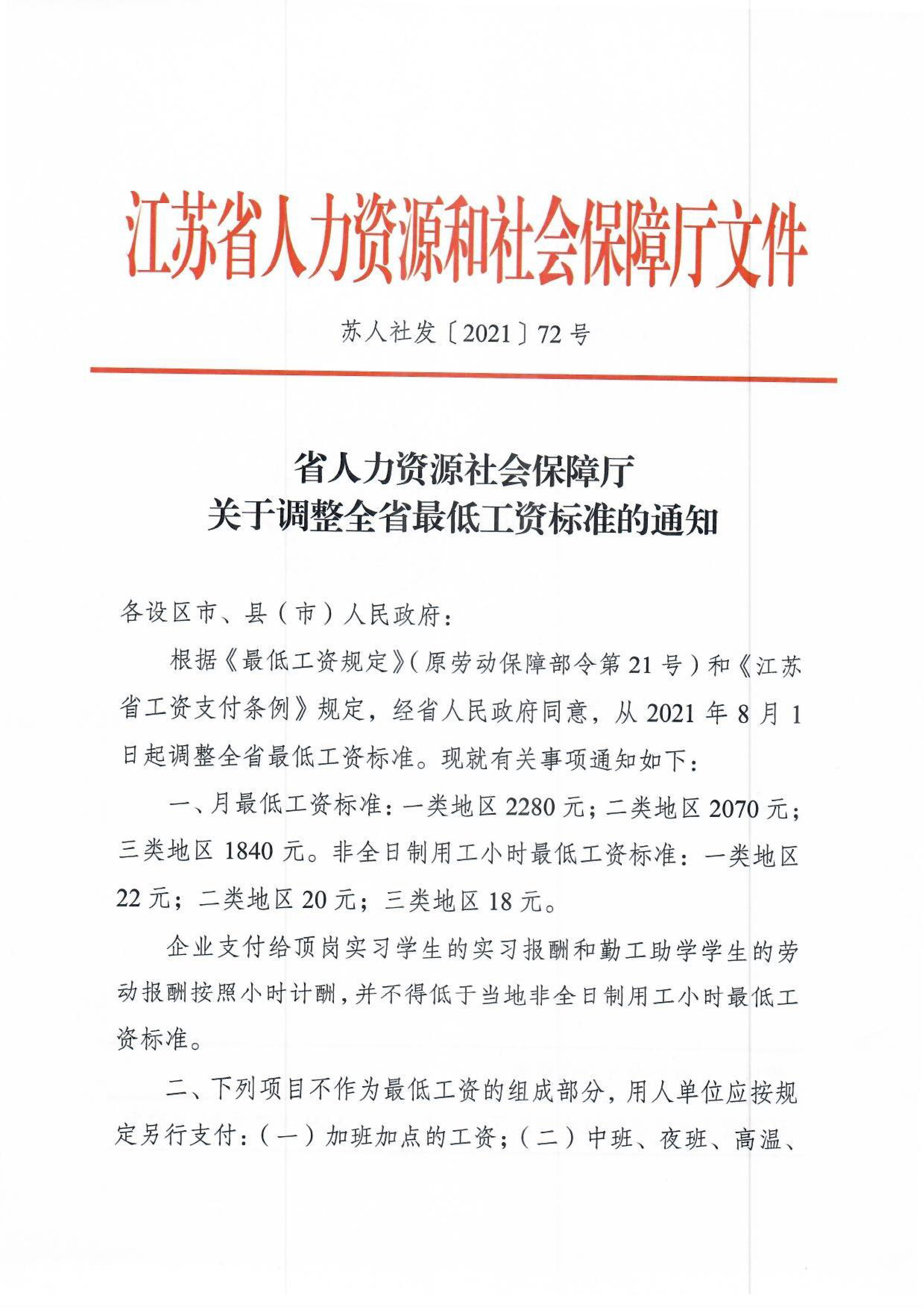 关于调整全省最低工资标准的通知(苏人社发〔2021〕72号)-1.jpg
